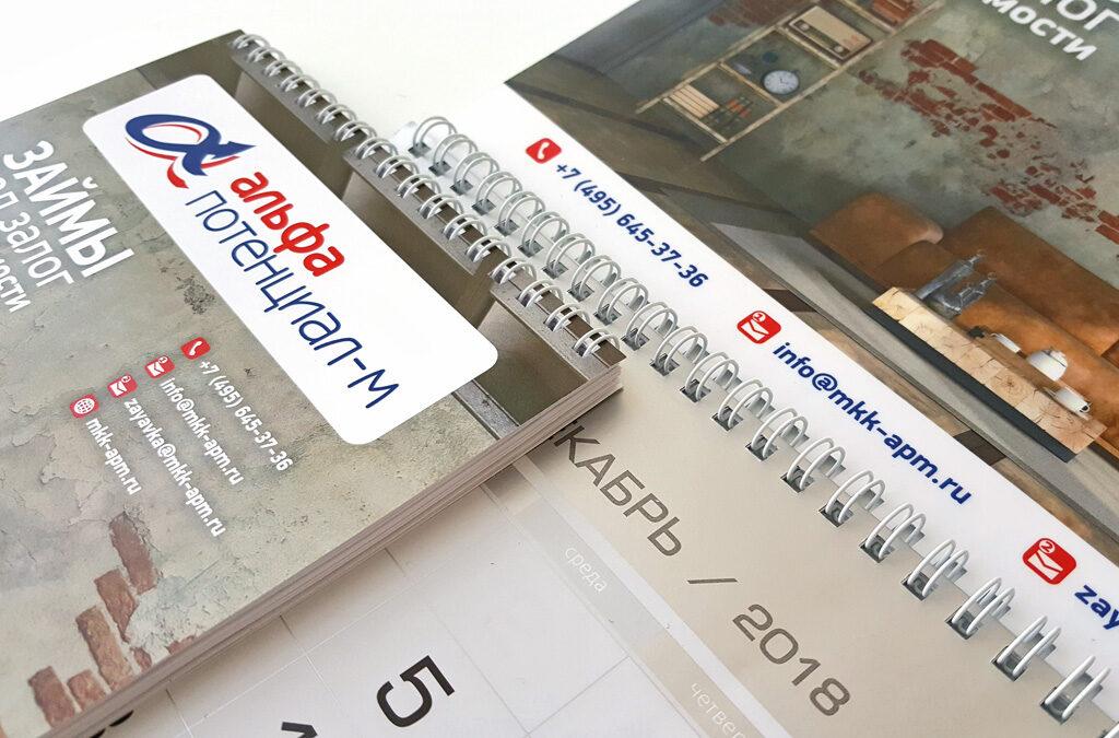 Дизайн и печать календарей с одной рекламной полосой и блокнотов с персонализированным блоком из 48 листов