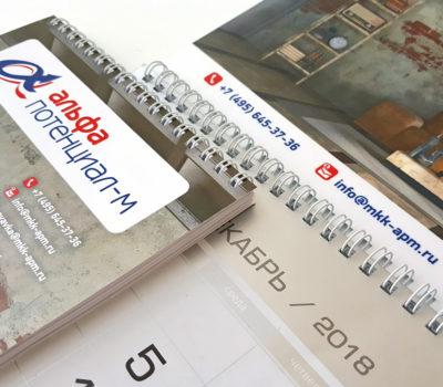 Дизайн и печать календарей с одной рекламной полосой и блокнотов с персонализированным блоком из 48 листов (тираж 20 и 20). Стоимость аналогичных работ — 21500 руб.