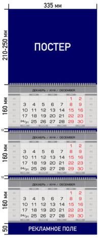 Календарь с постером и одним рекламным полем