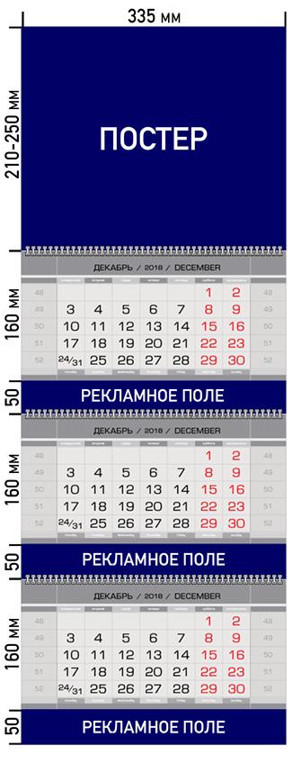 Календарь с постером и тремя рекламными полями
