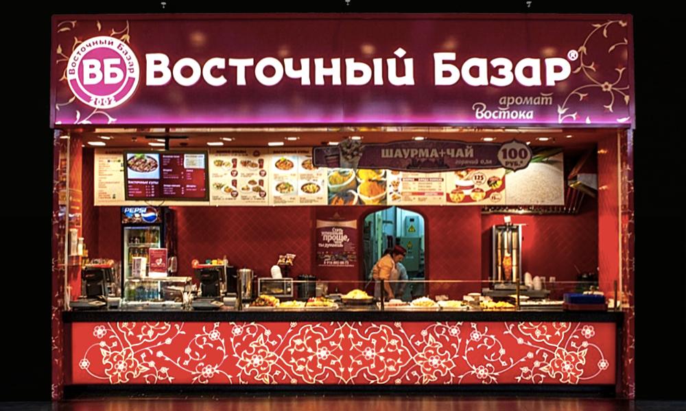Фирменный стиль для сети ресторанов Восточный Базар