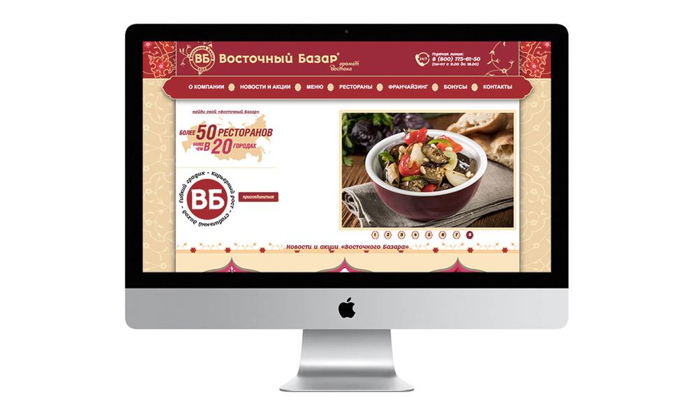 Фирменный стиль в верстке сайта для сети ресторанов Восточный Базар
