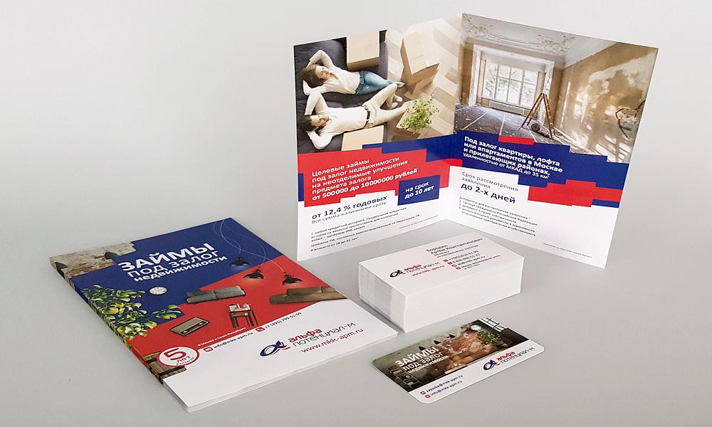 Рекламные листовки, визитки для микрофинансовой компании Альфа Потенциал-М