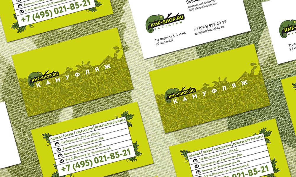 Фирменные визитки для сети дискаунтеров Камуфляж