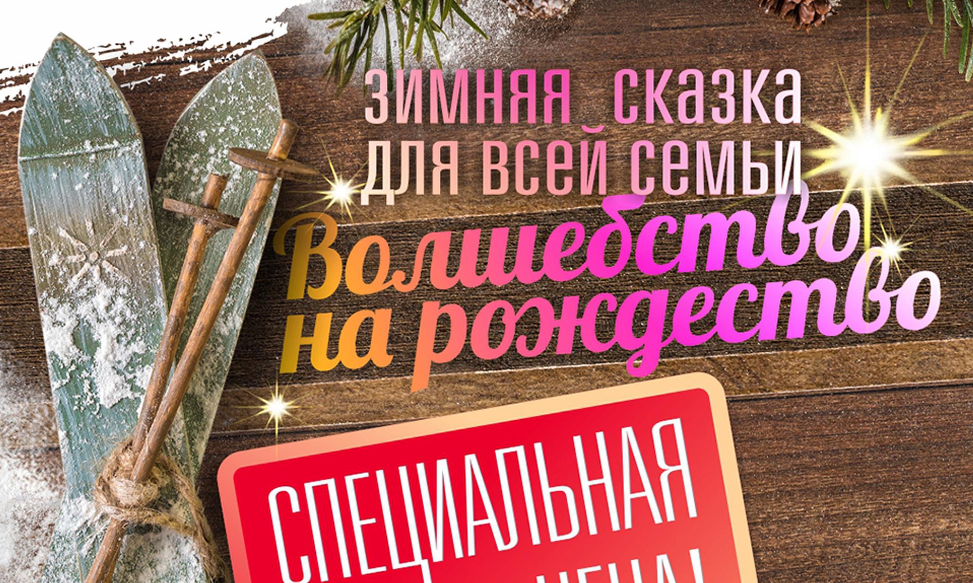 Макет для сезонной интернет-кампании горнолыжного курорта Газпром