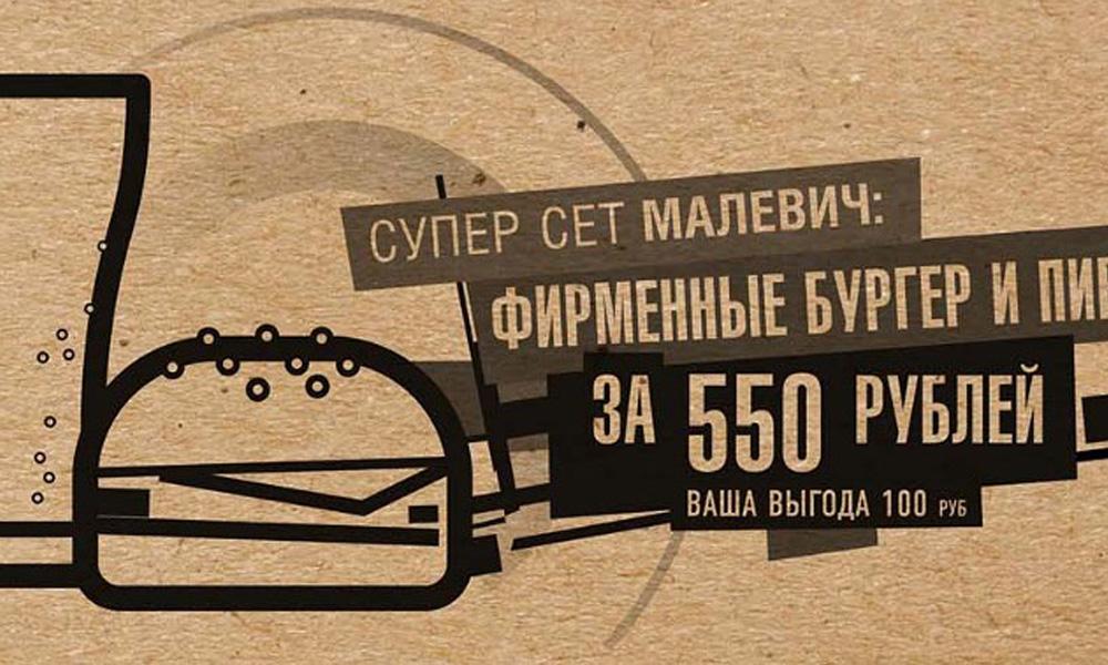 Макет рекламных материалов для бара Малевич