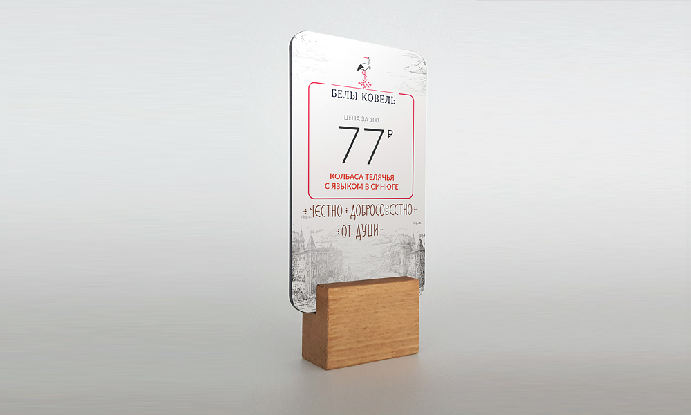Ценник с деревянной подставкой для торгового дома Александрийский