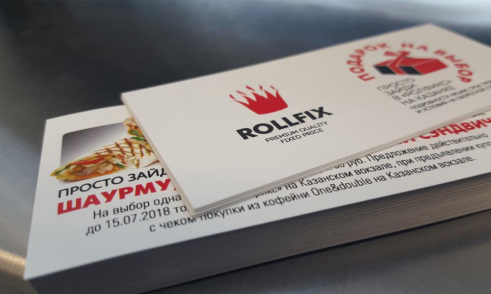 Верстка и печать акционных купонов для Rollfix