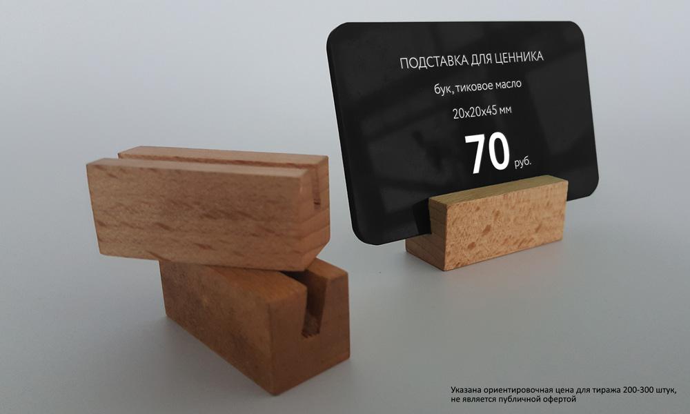 Черный ценник из ПВХ в деревянном ценникодержателе