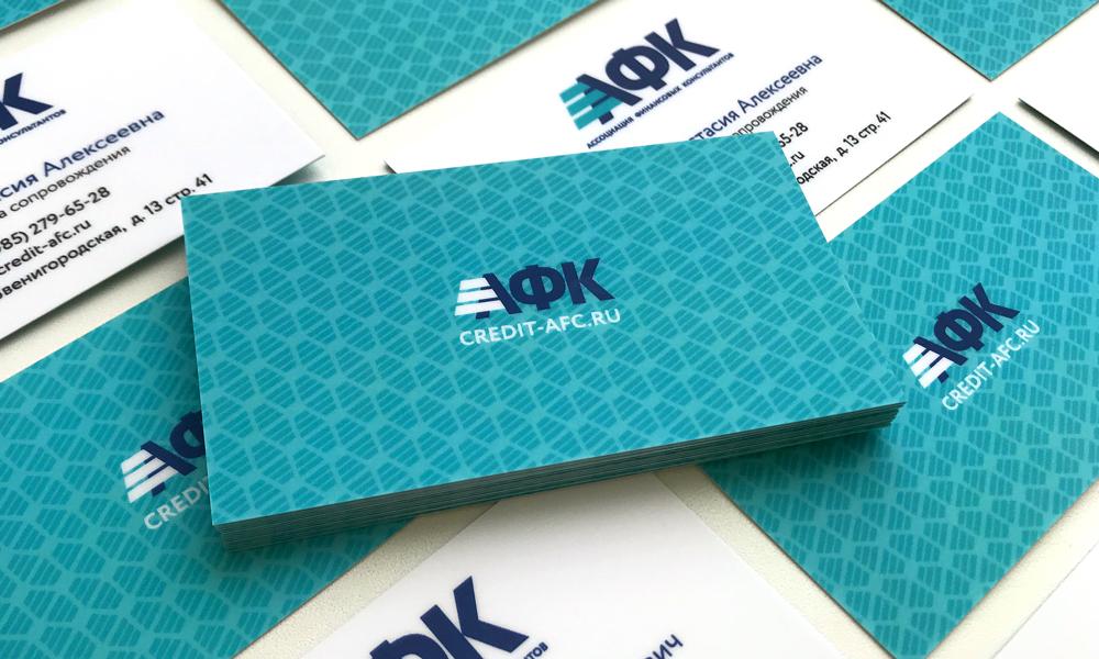 Визитные карточки с ламинацией для финансовой организации