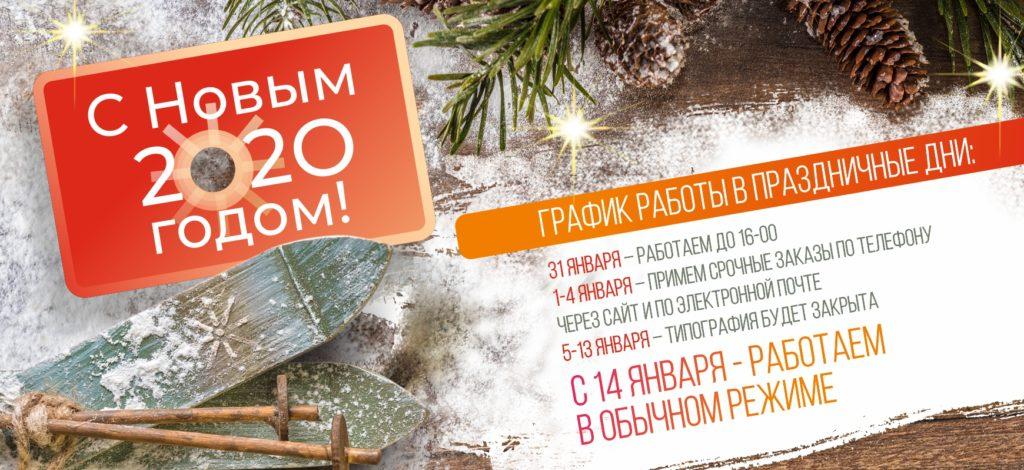 31 декабря - до 16-00, 1-4 января - срочные заказы, 5-13 января - типография закрыта