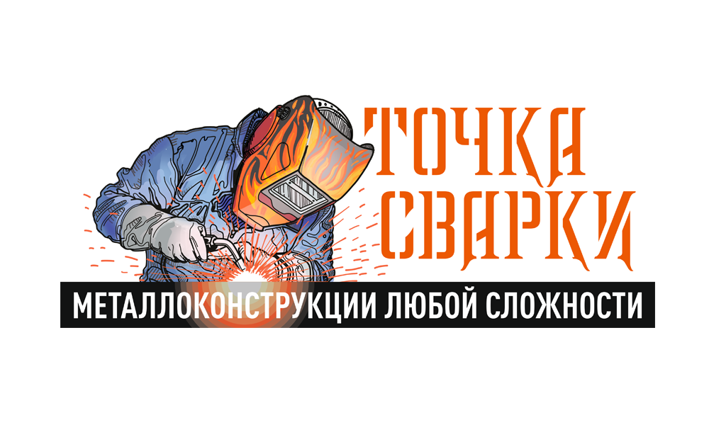 Логотип компании Точка сварки