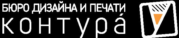 Логотип бюро дизайна и печати Контура