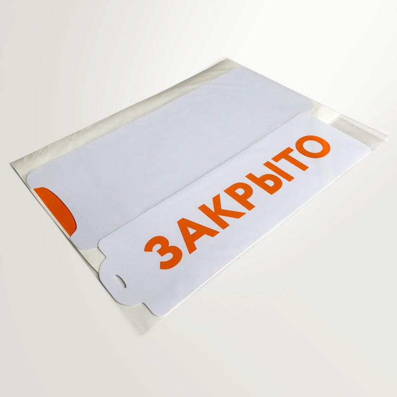 Табличка на дверь Открыто / Закрыто с рамкой и информационной вставкой