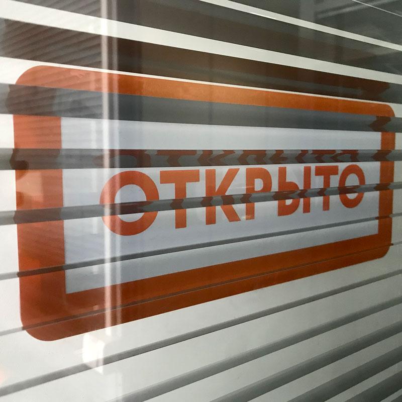 Табличка «Открыто / Закрыто» на дверь 300х123 мм