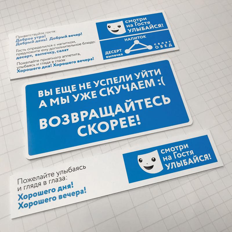 Информационные таблички для сети кафе - производство
